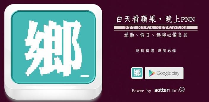 ptt手機版下載 – PTT 鄉民晚報 (PNN)