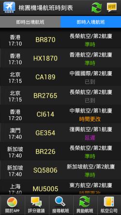 taoyuan_airport_list_001