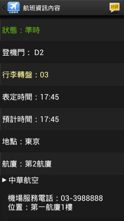 taoyuan_airport_list_006