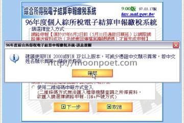 綜合所得稅電子結算申報繳稅系統 – 網路報稅教學
