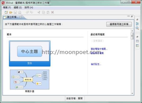 心智圖軟體 XMind 中文下載