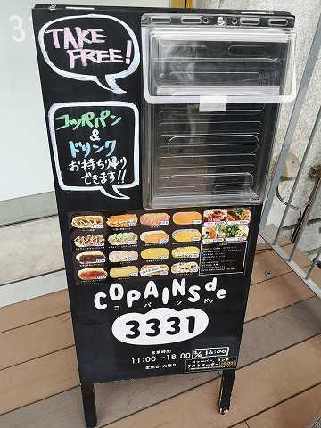 マツコが夜の巷を徘徊したアーツ千代田3331のコッペパンの値段やメニューは?