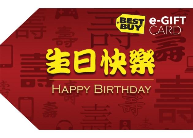 Best Buy Birthday eGift Card