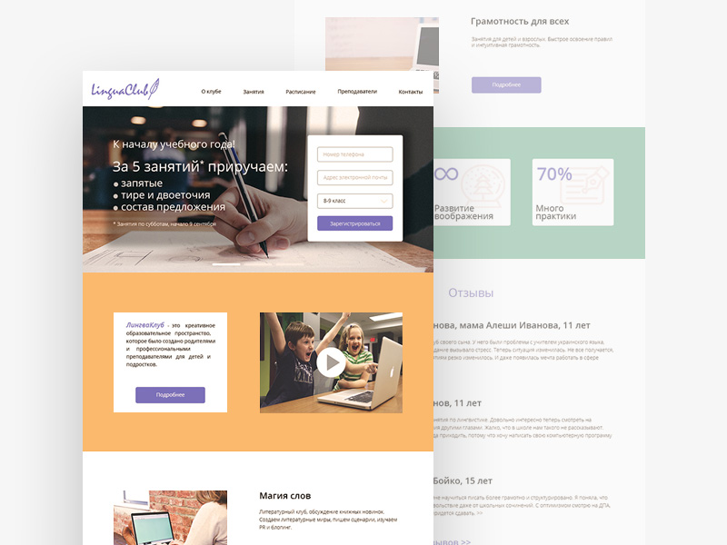 School Education PSD Web Template