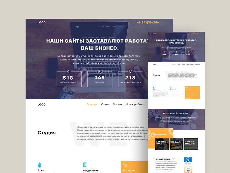 Simple Web Agency PSD Template