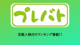 プレバトネタバレ☆キスマイ横尾昇格なるか?柳ゆり菜の俳句成績も!4/25放送見逃し