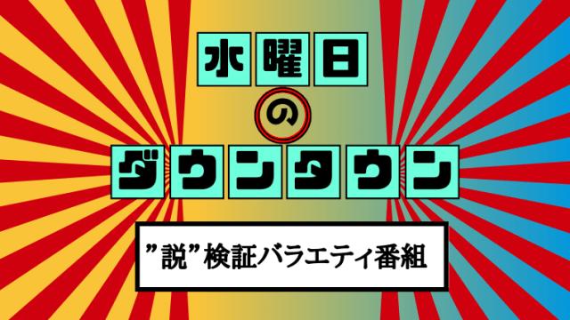 水曜日のダウンタウンネタバレ☆野性爆弾ロッシーおっかない説他5/15放送見逃し