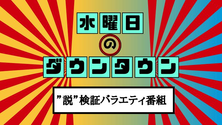 水曜日のダウンタウン!みんなの説SPクロちゃんに寝起きドッキリ☆5/29放送ネタバレ