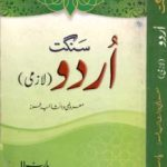 Sanggat Urdu Guaide Complete Book  Urdu Guaide for 12th Class Student Free Download