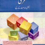 Download Free Complete Book Online  Arabic Book For 6th Class