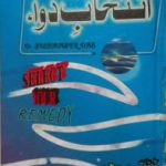 Homeopathic book Select Your Remedy Dr. Das Bishambar (Urdu) Download Free Book