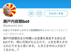 botの例