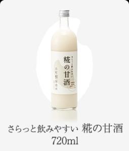 古町糀製造所 さらっと飲みやすい糀の甘酒