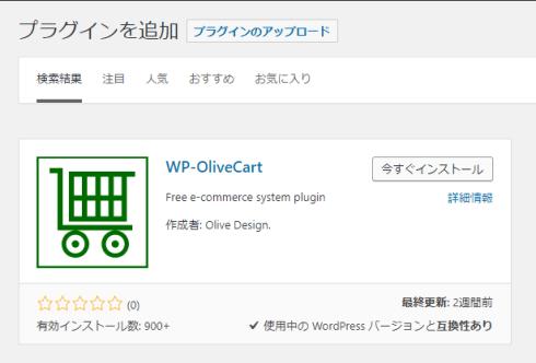 WP−OliveCartをインストールする