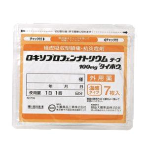 日本🇯🇵大鵬藥品温感鎮痛貼 100mg
