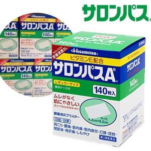 日本版🇯🇵撒隆巴斯140枚