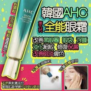 韓國🇰🇷最新推出AHC第九代持久全能眼霜~30ml