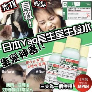 日本🇯🇵yao長生堂防脫髮生髮水30ml