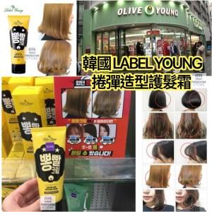 韓國🇰🇷LABEL YOUNG的捲彈造型護髮霜~100ml