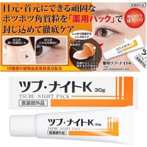 🇯🇵日本熱賣🔥Tsubu Night Pack去脂肪粒夜間修護眼膜(30g)