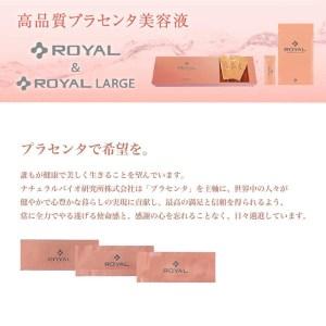 日本🇯🇵ROYAL臍帶引導精華~(1.3ml x90小包)