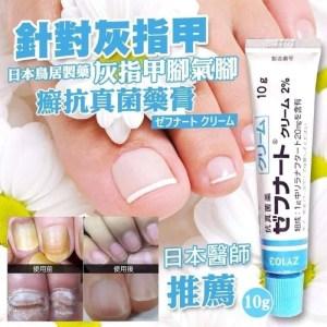 日本🇯🇵鳥居製藥抗真菌藥膏10g
