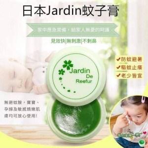 日本jardin 驅蚊膏/蚊子膏10g~3個裝