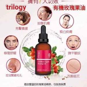 紐西蘭Trilogy 天然有機認證玫瑰果油 ~45ml