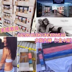 CALVIN KLEIN  女裝內褲(1盒4條)