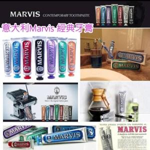 意大利🇮🇹 Marvis 經典牙膏
