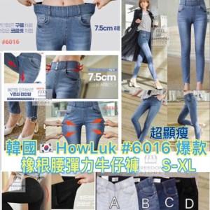 韓國🇰🇷HowLuk #6016 橡筋腰彈力牛仔褲