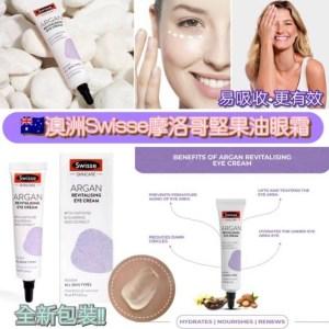 Swisse 摩洛哥堅果抗老化眼霜 15ml(新包裝)