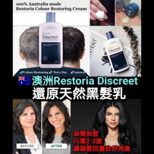 🇦🇺澳洲Restoria Discreet還原天然黑髮乳 (150ml)