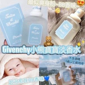 Givenchy小熊寶寶BB淡香水 ~50ml
