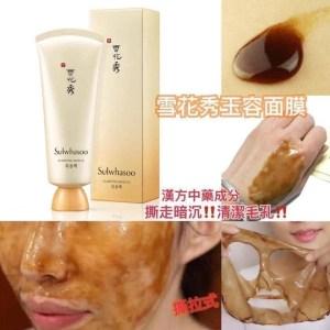 韓國🇰🇷Sulwhasoo Clarifying Mask EX  雪花秀玉容撕拉收毛孔面膜 150ml