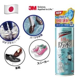 日本 🇯🇵3M 速效防水噴霧~80ml