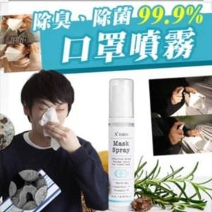韓國🇰🇷A'This Mask Spray抗菌/抗病毒口罩噴霧~10ml