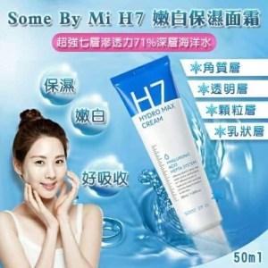 🇰🇷韓國SOME BY MI H7強效補水面霜 ~50ml