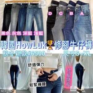 韓國🇰🇷Howluk新款 #6500貼腳顯瘦牛仔褲