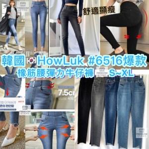 韓國 🇰🇷HowLuk 皇牌👑最新爆款🔝  #6516橡筋腰彈力牛仔褲 👖🆕