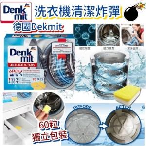 德國Denkmit洗衣機清潔發法泡錠 ~一盒60粒裝