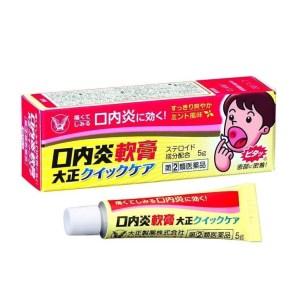 日本🇯🇵大正製藥 口內炎軟膏加強版5g