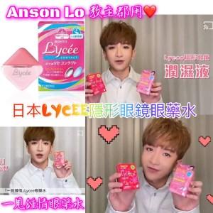 日本樂敦Lycee眼藥水 (隱形眼鏡適用款) 8ml