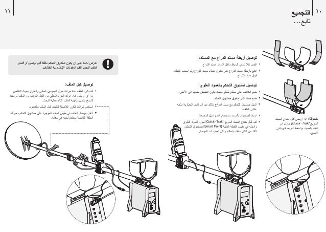Instruction manual in arabic