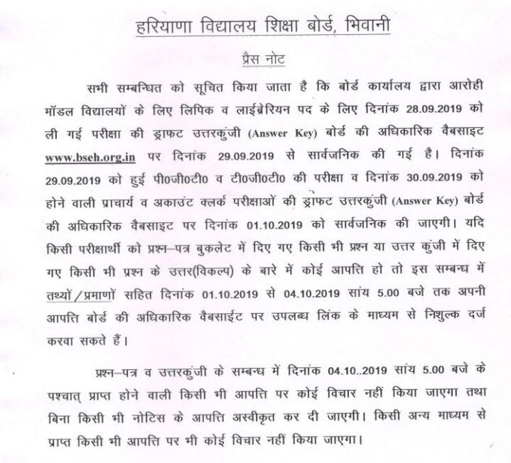 BSEH Aarohi School Answer Key 2019 Notice