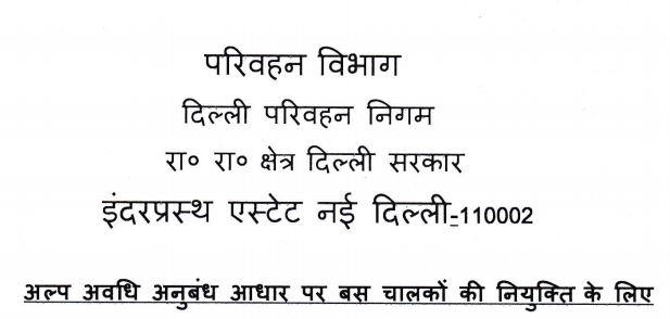 DTC Bus Driver Jobs in Delhi