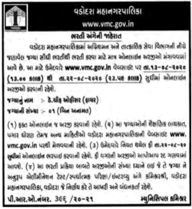 VMC Deputy Chief Officer Recruitment Short notice