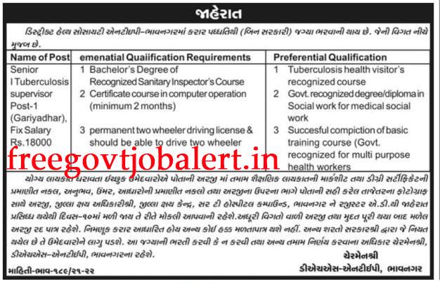 District Health Society Bhavnagar Recruitment 2021 - Senior Tuberculosis Supervisor Post