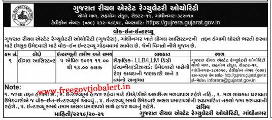 Gujarat Real Estate Regulatory Authority Recruitment 2021 - legal Assistant Post