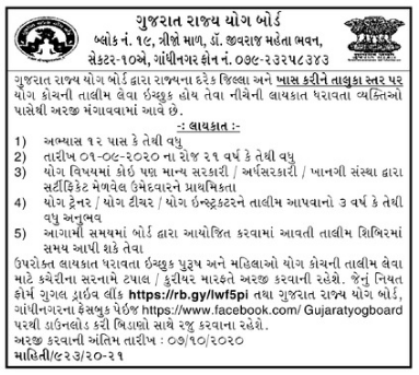 Gujarat State Yog Board - Yog Trainer Post